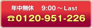 年中無休 9:00~20:00 tel:0120-951-226